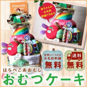 おむつケーキ はらぺこあおむし 出産祝い  送料無料 出産祝い  男の子 女の子 絵本 ギフト ランキング 誕生祝い|hattynarku