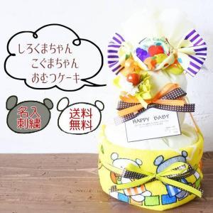 送料無料【名入別途】しろくまちゃん こぐまちゃん 絵本 おむつケーキ hattynarku