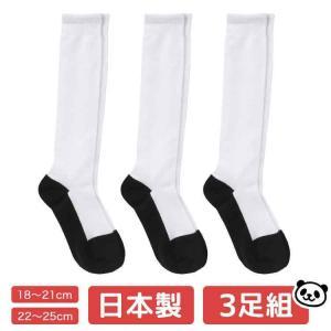 ソックス 靴下 国産 パンダソックス 3足セット 3p-mb600j 日本製 キッズ ジュニア 子供...