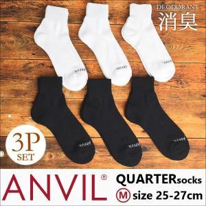ソックス anvil アンヴィル アンビル メンズ ショートソックス 3足 セット 靴下 ショート クォーター ホワイト 0111W|hauhau