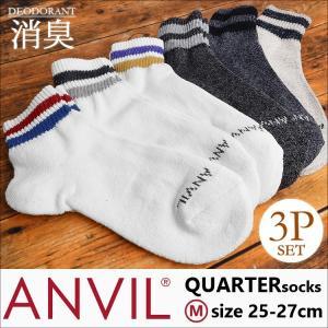 ソックス anvil アンヴィル アンビル メンズ ショートソックス 3足 セット 靴下 ショート ホワイト ライン ボーダー|hauhau