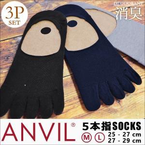 五本指 ソックス 3足セット 靴下 ANVIL アンヴィル アンビル フットカバー メンズ カバーソックス ブラック 1095 2169 2176 2183|hauhau