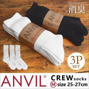 ソックス anvil アンヴィル アンビル メンズ 3足 セット 靴下 3足セット 9671 ショートソックス スニーカー ブラック 黒 グレー|hauhau
