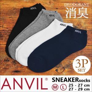 ソックス 3足セット 靴下 ANVIL アンヴィル アンビル メンズ スニーカーソックス ビジネス 0936 1391 5407 5414 5421 9931 9948|hauhau