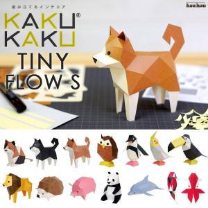 ペーパークラフト 工作キット KAKUKAKU カクカク TINY タイニー 動物 フィギュア オブ...