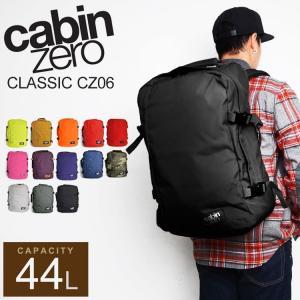 【Cabin zero/キャビン ゼロ】は、イングランド発の 背負えるスーツケースをコンセプトに 開...