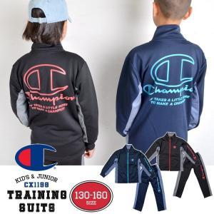 ジャージ 上下 セット Champion チャンピオン 小学生 男の子 CX1189 キッズ 長袖 子供 スウェット スポーツ パンツ ジャケット|hauhau