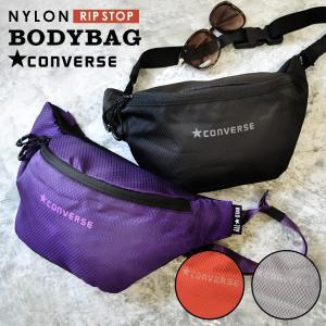 CONVERSE(コンバース)から新作バッグ登場! 強度が強いリップストップナイロンを使用した軽量&...