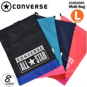 マルチパック CONVERSE コンバース C1602093 巾着袋 メンズ レディース キッズ 男の子 女の子 ジムサック 子供 ジュニア|hauhau