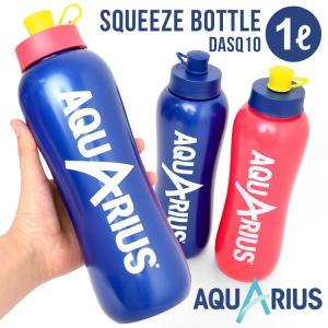 スクイズボトル アクエリアス 直飲み AQUARIUS スポーツボトル スポーツドリンク 粉末 液体...