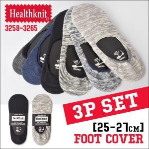 靴下 Healthknit カバーソックス スニーカーソックス 無地 3足組 フットカバー メンズ レディース 浅履きソックス 通勤 通学 hauhau