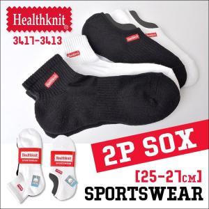 靴下 Healthknit ソックス メンズ レディース ヘルスニット 2足組 ショートソックス スニーカーソックス 厚手 通勤 通学 流行 hauhau