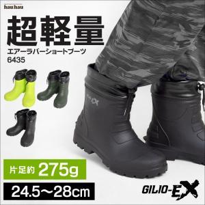 長靴 メンズ 農作業 軽量 超軽量 軽い ショート エアラバーショートブーツM レインブーツ 防水 ...