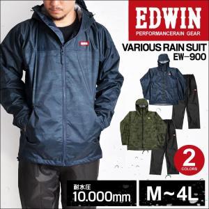 レインウェア EDWIN エドウィン レインスーツ メンズ レディース おしゃれ 防水 軽量 上下セ...