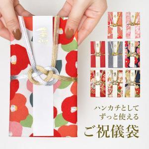 ご祝儀袋 布製 結婚祝い ハンカチ 寿 ハンカチとして使える かわいい 綿100% 日本製 花柄 ド...
