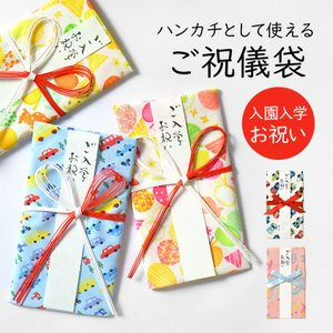 ご祝儀袋 ハンカチ 入園 入学 お祝い 短冊 ハンカチとして使える かわいい コットン 綿100% ...