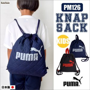 ジムサック キルティング 日本製 ナップサック PUMA プーマ 巾着 リュック マルチパック メンズ レディース スポーツ ジュニア|hauhau
