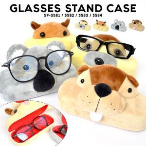 メガネケース おしゃれ かわいい 眼鏡ケース ハード スタンド メガネスタンド 動物 ナマケモノ コ...