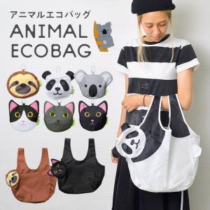 エコバッグ 大容量 かわいい 面白い エコバッグ おしゃれ アニマル 猫 抱っこ 動物 マスコット ケース付き ナマケモノ 母の日 2021 花以外 プレゼント hauhau