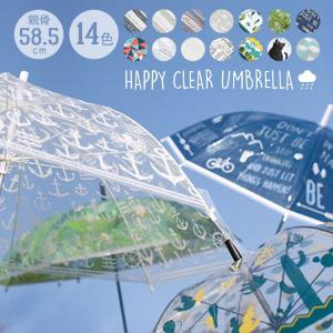 傘 58.5cm ビニール傘 かわいい 長傘 おしゃれ レディース ハッピークリアアンブレラ カサ ...