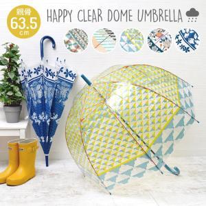 傘 63.5cm ビニール傘 かわいい 長傘 おしゃれ レディース ドーム型 ハッピークリアドームア...