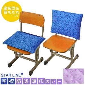 座布団としても背もたれとしても使える学校椅子にぴったりの防災頭巾カバー。 取り出し口が大きく開くので...
