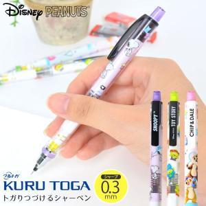 シャーペン クルトガ 0.3 スヌーピー シャープペンシル かわいい ディズニー シャーペン 文具 ...