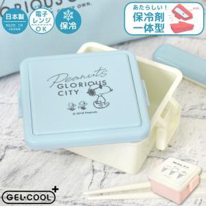 お弁当箱に保冷剤が内蔵された進化系ランチグッズ! フタに保冷剤が入っており、フタのみを一晩冷凍庫で冷...