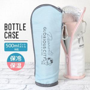 大人も子供も使えるシンプルで可愛いデザイン! 大きく開いて出し入れがしやすいボトルケース。 厚さ2m...