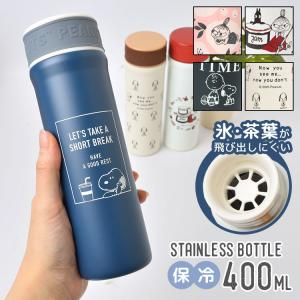 水筒 かわいい SNOOPY 保温 保冷 ステンレスボトル 真空二重構造 400ml スヌーピー MOOMIN ミィ マグボトル タンブラー リトルミィ レディース|hauhau