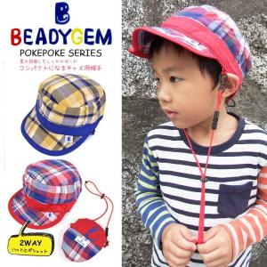 帽子 BEADYGEM ビーディージェム キッズ キャップ UMAO CAP チェック柄 ポケッタブル ポシェット 151277010 ベビー 子供|hauhau