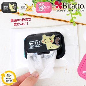 Bitatto ビタット レギュラーサイズ ミニオン minions 大 ウェットシートのふた おしりふき キャラクター ウェットティッシュ