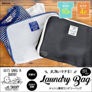 ランドリーバッグ M サイズ 洗濯ネット スヌーピー SNOOPY 丸洗い  旅行 バッグインバッグ 洗濯バッグ ランドリー ネット
