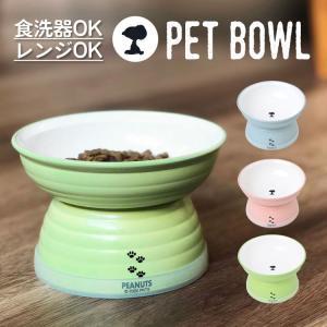 ペットボウル ペット 食器 キャラクター スヌーピー かわいい ネコ 猫 ねこ いぬ 犬 イヌ 動物...