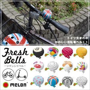 自転車 ベル melon helmets メロン ヘルメット fresh bells ベル キックボード ホーン サイクルホーン 子供 大人 チリンチリン|hauhau