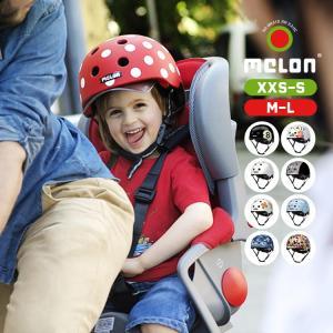 ヘルメット melon helmets メロン 2サイズ マグネット脱着 ドイツ 子供 ベビー 軽い 自転車 キッズ 子供用ヘルメット スケボー|hauhau