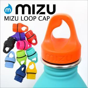 ボトルキャップ MIZU ミズ 水筒 キャップ 直飲み LOOPCAP エコボトル アウトドア 登山 サーフィン リサイクル ボトル カラフル|hauhau