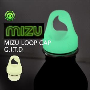ボトルキャップ MIZU ミズ 夜光 蓄光 光る 水筒 キャップ 直飲み LOOPCAP エコボトル アウトドア 登山 サーフィン 流行|hauhau