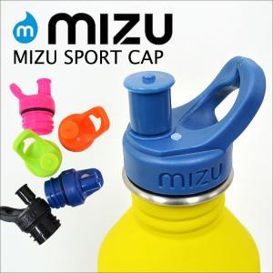 ボトルキャップ MIZU ミズ 水筒 キャップ ストロー 直飲み SPORTCAP エコボトル アウトドア 登山 サーフィン リサイクル|hauhau