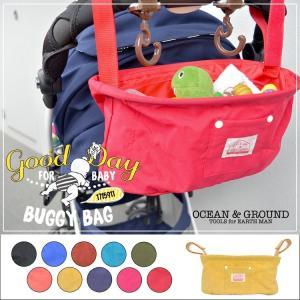 バギーバッグ Ocean&Ground オーシャン アンド グラウンド 1715911ベビーカーバッグ 収納バッグ 軽量 整理 ベビー 赤ちゃん