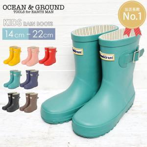 キッズ 長靴 OCEAN&GROUND オーシャン アンド グラウンド レインシューズ レインブーツ 雨靴 こども 子供 通園 通学|hauhau
