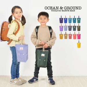 キッズ シューズバッグ OCEAN&GROUND オーシャン アンド グラウンド 上履き 上靴 上ぐつ バレエシューズ こども 通園 通学|hauhau