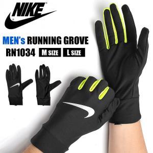 ランニング グローブ NIKE ナイキ メンズ RN1034 手袋 スポーツ 男性用 ラングローブ ランニング マラソン 手袋 ラリー 大人