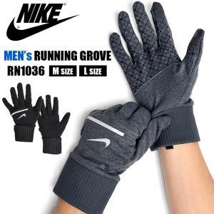 ランニング グローブ NIKE ナイキ メンズ RN1036 手袋 リフレクター スポーツ 男性用 おしゃれ ラングローブ ランニング マラソン
