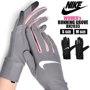 ランニング グローブ NIKE ナイキ レディース RN2033 手袋 スポーツ 女性用 ラングローブ ランニング マラソン 手袋 ラリー