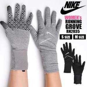 ランニング グローブ NIKE ナイキ レディース RN2035 手袋 リフレクター スポーツ 女性用 おしゃれ ラングローブ ランニング
