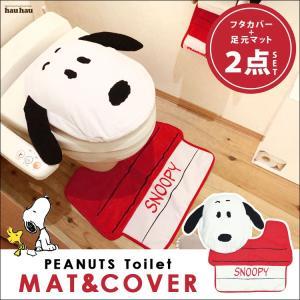 スヌーピー トイレマット 洗える ふたカバー セット かわいい おしゃれ 2点セット インテリア フタカバー トイレ用品 キャラクターの写真