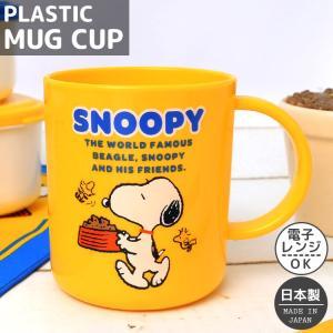 コップ スヌーピー プラスチック マグカップ 割れない 子供 幼稚園 男の子 女の子 キッズ用食器 ...