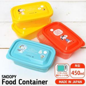 角型保存容器の2つセットで、食材の保存や、弁当箱に。 セットで使っても単品で使ってもOK◎ 食べ終わ...