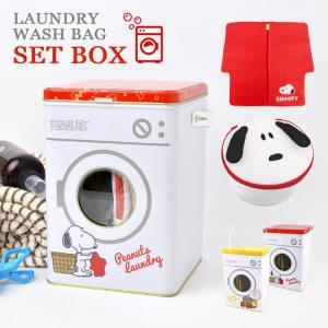 洗濯ネット かわいい おしゃれ スヌーピー ランドリーウォッシュバッグ SNOOPY 下着用 かわいい ランジェリーネット 洗濯機